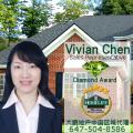陈薇 (Vivian  Chen)