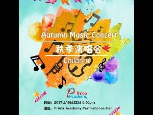 Prima 秋季音乐会-打造孩子们的明星