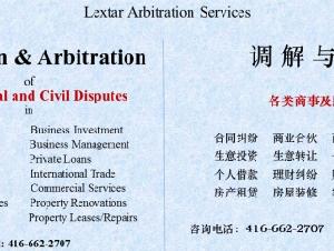 """乐泰仲裁——加拿大华人自己的""""法院""""!!"""