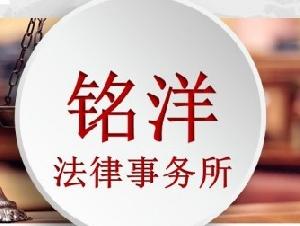 【铭洋法律】告票/索赔/股权资产并购