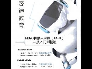 【啓迪教育】机器人Lego-EV3新年开课!