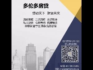 ▋★Outlet★专业房屋贷款★5年浮动2.15%▋