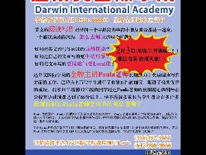 达尔文2月春季3-12年级同步预习/高中学分