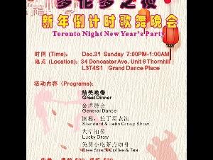 多伦多之夜新年倒计时歌舞晚会